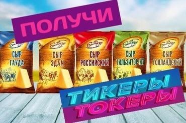 Покупай сыр «Бон плезир» 220 г в «Ленте» и получай подарки